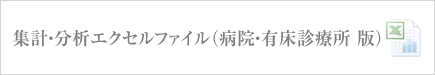 集計・分析エクセルファイル(病院・有床診療所 版)