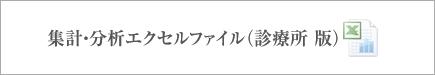 集計・分析エクセルファイル(診療所 版)