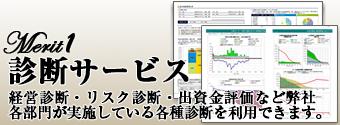 診断サービス 経営診断・リスク診断・出資金評価など日本経営各部門が実施している各種診断を利用できます