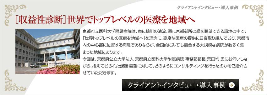 [クライアントインタビュー]収益性診断 京都府立医科大学附属病院