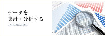 データを集計・分析する