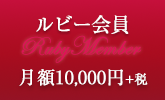 ルビー会員 月額10,000円
