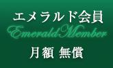 エメラルド会員 月額無償