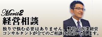 経営相談 日本経営の医業経営コンサルタントが全てのご相談にご対応いたします