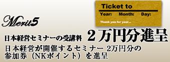 日本経営セミナーの受講料 2万円分進呈 日本経営が開催するセミナー 2万円分の参加券(NKポイント)を進呈
