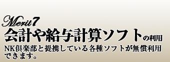 日本経営発刊の情報誌を定期購読 有識者の方々へのインタビューやトピックスなどNKニュースレターを購読いただけます