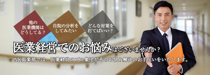 NK倶楽部は、病院経営、診療所経営、介護福祉施設経営の課題を解決します。